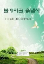 불개미골 흙냄새_조남두