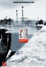 일본경제, 지금 무엇이 문제인가 [도서요약]