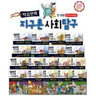 [최신인쇄본] 학습만화 지구촌 사회탐구 (전18권)