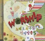노래로 외우는 성경말씀. 5 WORSHIP(CD 1장)