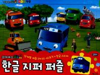 꼬마버스 타요 한글지퍼퍼즐