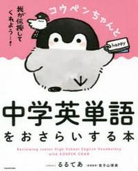 コウペンちゃんと中學英單語をおさらいする本