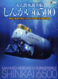 有人潛水調査船しんかい6500 模型と寫眞で見る「しんかい6500」の活動と實績