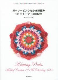 ガ-リ-ピンクなかぎ針編み101モチ-フ+460配色 ピンク色とほかの色の絲の組み合わせが一目でわかる