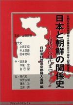 日本と朝鮮の關係史 古代から現代まで 日朝友好促進京都婦人會議發足30周年記念講演集