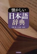懷かしい日本語辭典