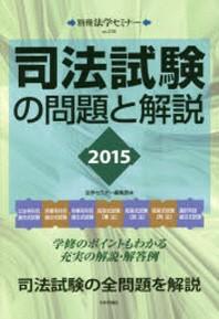 司法試驗の問題と解說 2015