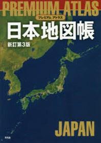 プレミアムアトラス日本地圖帳
