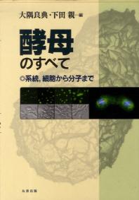 酵母のすべて-系統,細胞から分子まで-