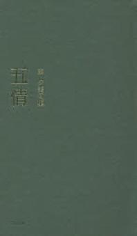 五情 秦夕美句集