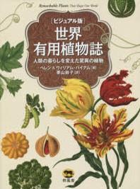 世界有用植物誌 ビジュアル版 人類の暮らしを變えた驚異の植物