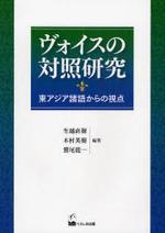 ヴォイスの對照硏究 東アジア諸語からの視点