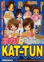 全力!KAT-TUN まるごと1冊!「素顔のKAT-TUN」獨占公開!!