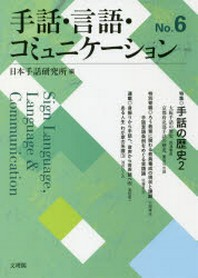 手話.言語.コミュニケ-ション NO.6