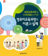 표준보육과정 및 누리과정에 근거한 영유아교육과정의 이론과 실제