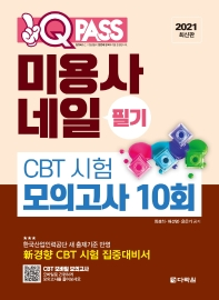 원큐패스 미용사 네일 필기 CBT 시험 모의고사 10회(2021)