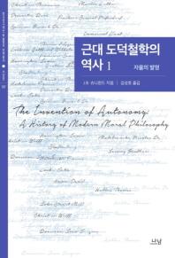 근대 도덕철학의 역사. 1