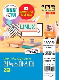 이기적 리눅스마스터 2급 기본서(2021)