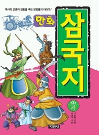 만화 삼국지(하)(큰책)