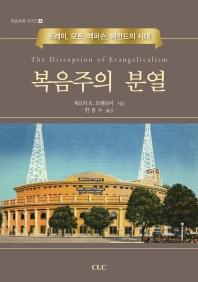 복음주의 분열