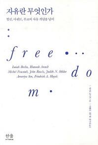 자유란 무엇인가