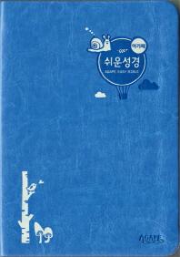 아가페 쉬운성경(특미니)(블루)(단본)(고급)(색인)(무지퍼)