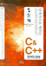 단계적으로 배우는 C & C++ 언어의완성