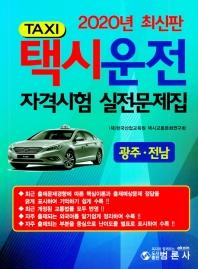 택시운전 자격시험 실전문제집: 광주 전남(2020)