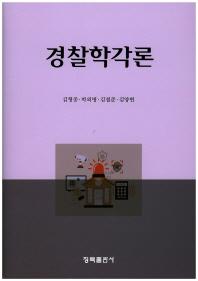 경찰학각론