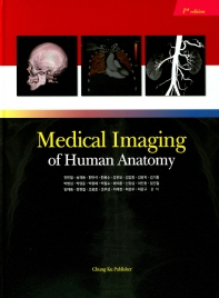 Medical Imaging of Human Anatomy(인체의료영상해부학)