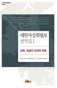 대한자강회월보 편역집. 1