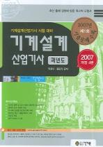 기계설계산업기사 과년도(2007)