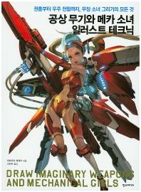 공상 무기와 메카 소녀 일러스트 테크닉