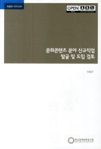 문화콘텐츠 분야 신규직업 발굴 및 도입 검토