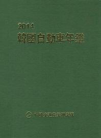 한국자동차연감(2014)