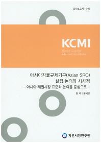 아시아자율규제기구(Asian SRO)설립 논의와 시사점
