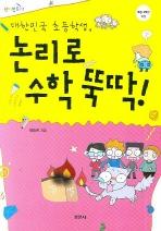 대한민국 초등학생 논리로 수학 뚝딱