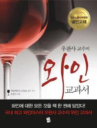 우판사 교수의 와인 교과서
