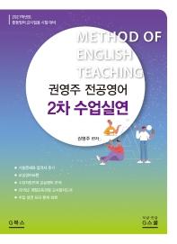 권영주 전공영어 2차 수업실연(2021)