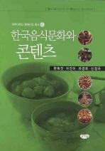 한국음식문화와 콘텐츠