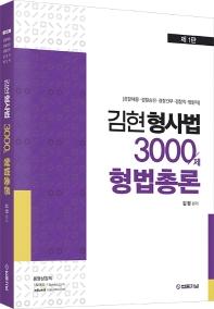 김현 형사법 3000제 형법총론