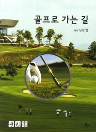 골프로 가는 길
