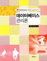 데이터베이스 관리론