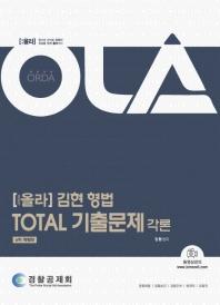 올라(OLA) 김현 형법 Total 기출문제 각론