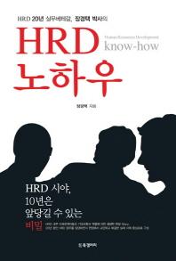 HRD 20년 실무베테랑 장경택 박사의 HRD 노하우