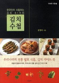 김치 수첩