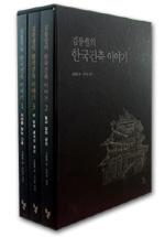 김봉렬의 한국건축 이야기 세트