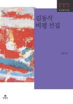 김동석 비평선집