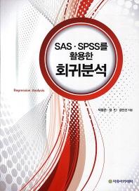 SAS SPSS 활용한 회귀분석