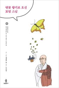 연꽃 향기로 오신 묘엄 스님(하)
